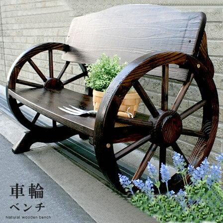 [クーポンで10%OFF22日16時〜26日9時59迄]ヴィンテージ風車輪ガーデンベンチ車輪ベンチベ