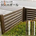 木製 ボーダーフェンス スプレッド 95cmウッドポール