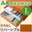 A4サイズの書類や文房具の収納に 書類収納 書類ケース 書類入れ A4収納 卓上ボックス 収納ボックス デスク上 卓上収納 小物収納 引き出し収納 整理箱 物入れ BOXA4サイズの書類や文房具の収納に 書類収納 書類ケース 書類入れ A4収納 卓上ボックス 収納ボックス デスク上 卓� class=