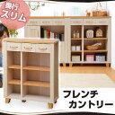 食器棚 サイドボード 通販