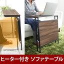 ヒーター付ソファテーブル