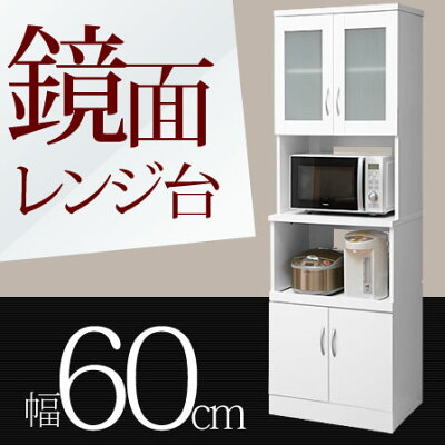 食器棚レンジ台幅60cmルミナーレ