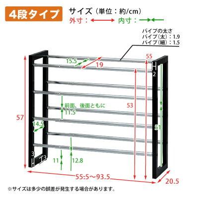 伸縮式シューズキーパー4段