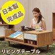 完成品 日本製 ルッソ リビングテーブル ガラス トランク コーヒー テーブル ミッドセンチュリー北欧テイスト ローテーブル 北欧 ガラス 木製 デザイン テーブル センターテーブル リビングテーブル コーヒーテーブル ダイニングテーブル リビング モダン 引き出し