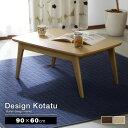 木製デザインこたつテーブル ヒストリー 90×60cm こた...