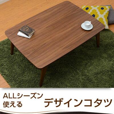 木製デザインこたつテーブルヒストリー105×75cm