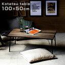古材風アイアン フラットヒーター こたつテーブル ブルック 100×50cm