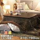 コンパクトで暖かい 保温綿入りこたつ布団 無地タイプ 210×190cm