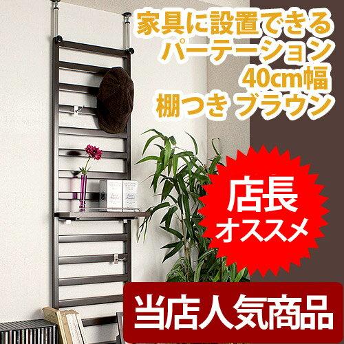 家具に設置できる パーテーション40cm幅 棚付き ブラウン ラダーラック 薄型スリム 省…...:ymworld:10002606
