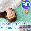 接触冷感素材・アウトラストクール敷パッド(抗菌防臭・防ダニわた使用) セミダブル