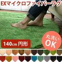 送料無料 エクストラ マイクロファイバー ラグマット 140R cm 円形 洗える ラグ マット カーペット 絨毯 ラグマット …