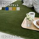 フランネルラインラグマット 長方形190×240cm