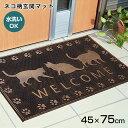 玄関マット ネコ柄 キャット 約45×75cm