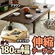 伸縮テーブル マルタ テーブル 木製 エクステンションテーブル 伸張式テーブル センターテーブル 座卓 ローテーブル 北欧ミッドセンチュリー ダイニングテーブル ラグジュアリー リビングテーブル ちゃぶ台 和モダン インテリア おしゃれ