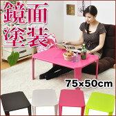 鏡面リッチテーブル(折脚) ローテーブル 折りたたみ テーブル センターテーブル ミッドセンチュリー リビングテーブル 北欧テイスト コーヒーテーブル ダイニングテーブル アウトレット インテリア おしゃれ アジアン