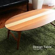 ミックス突板オーバルテーブル ヨギア