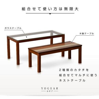 ミックス突板ネストテーブルヨギア