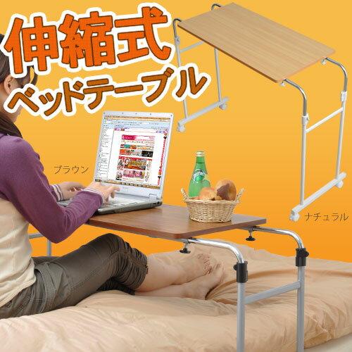 伸縮式ベッドテーブル ベッドテーブル ソファ ソファー ベッド サイドテーブル ベッドサイ…...:ymworld:10004004