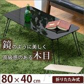 送料無料 折りたたみ鏡面テーブル クライヴ テーブル 折り畳みセンターテーブル 北欧ナチュラル 鏡面パソコンテーブル 完成品 鉄足ミッドセンチュリー リビングテーブル アウトレット インテリア おしゃれ アジアン