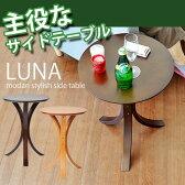 ラウンドサイドテーブル ルナ サイドテーブル ベッド ソファ ナイトテーブル 円形 丸 ベッドサイド ソファ ブラウン カントリー 寝室 木製 和風 アジアン 曲げ木 ウォールナット 北欧 モダン おしゃれ インテリア