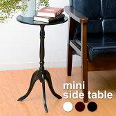 ミニサイドテーブル チェノ 姫系テーブル ベッド ソファ サイドテーブル ロココ アンティーク ミッドセンチュリー北欧テイスト丸テーブル ナイトテーブル 姫ミニテーブル サイドテーブル カフェ ヨーロピアン アウトレット インテリア おしゃれ アジアン