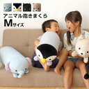 アニマル 抱き枕 クッション 動物 Mサイズ 約20×57cm ぬいぐるみ ロング 洗える 枕 ねこ ネコ 猫 柴犬 犬 ペンギン ゾウ 子供 雑貨 かわいい おもちゃ 可愛い 動物 もちもち/一人