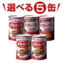 パンですよ!&生命のパンから≪選べる5缶!!≫