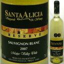 なんと世界中から9つの栄冠に輝く凄い評価!!『これは世界一安くて美味しい白ワインだ!!』と言っても過言ではありません!!サンタアリシア・ソーヴィニヨン・ブラン・リザーブ 2007