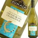 衝撃の激安880円ワイン!!イギリスNo.1のシェアを誇る超人気ワイン!!クマラ・シャルドネ・シュナン・ブラン 2007