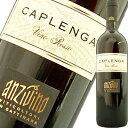 高級イタリアンが絶対に採用する驚愕のお買い得!!凄腕シェフは絶対にこのワインを手放しません!!アンツィヴィーノ・カプレンガ NV(2005)