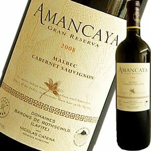 ドメーヌ・バロン・ド・ロートシルト ニコラス・カテナ・アマンカヤ・グラン・レゼルヴァ 赤ワイン