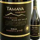 タマヤ・シラー・レゼルバ | 赤ワイン お返し ギフト ワイン わいん お酒 彼氏 旦那 男性 酒 記念日 結婚祝い お祝い 誕生日 バースデー プチギフト プレゼント