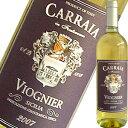 お待たせしましたぁー!!!今まさにイタリアレストラン業界を騒然とさせている驚愕の1080円白ワイン!! カッライア・ヴィオニエ 2007