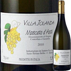 サンテロ・ヴィッラ・ヨランダ・モスカート・ダスティ シャンパン スパークリングワイン