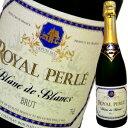 ロワイヤル・ペルレ・ブリュット・ブラン・ド・ブラン プレゼント シャンパン スパークリングワイン スパーク