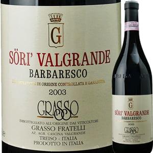 フラテッリ・バルバレスコ・ソリ・ヴァルグランデ 赤ワイン