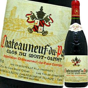 デュ・モン・オリヴェ・シャトーヌフ・デュ・パプ 赤ワイン プレゼント