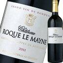 シャトー・ロック・ル・メイン 2014| お酒 ギフト 退職祝い お礼 お返し 男性 女性 赤ワイン