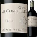 シャトー・ル・コンセイエ 2015   赤 ワイン フランス フルボディ メルロー ボルドー メルロ サンテミリオン 2015年 アントル・ドゥー・メール ボルドー地方 誕生日プレゼント 女性 60代 赤ワイン フランスワイン ロバート パーカー フランスワイン 父 酒 ボルドーワイン