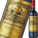 シャトー・コンテリー 赤ワイン バースデー プチギフト プレゼント