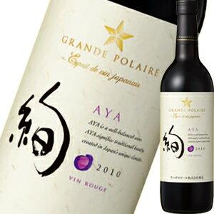 グランポレール・エスプリ・ド・ヴァン・ジャポネ 赤ワイン