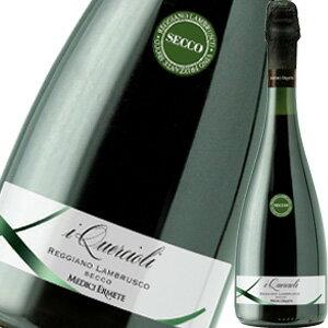 クエルチオーリ・レッジアーノ・ランブルスコ・セッコ プレゼント シャンパン スパークリングワイン スパークリ