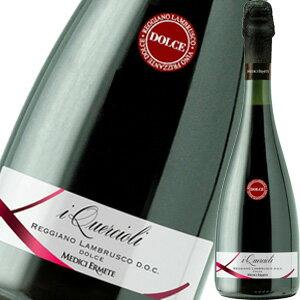ルチオーリ・レッジアーノ・ランブルスコ・ドルチェ プレゼント シャンパン スパークリングワイン スパーク