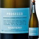 サンテロ・プロセッコ・スプマンテ・エクストラ・ドライ NV|誕生日プレゼント ギフト 還暦祝い 女性 シャンパン スパ…