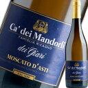 カデ・マンドルリ・モスカート・ダスティ プレゼント シャンパン スパークリングワイン スパーク