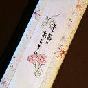 1本用 ラッピング付きギフト箱/ギフト箱1本用 フラワー包装 掛け紙「季節のおくりもの」(ギフトgift)