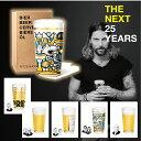 RITZENHOFF リッツェンホフ BEER ビアグラス(THE NEXT 25) 選べる5種類 ビールグラス ビアグラス ウィスキー ロック タンブラー グラス プレゼント・贈り物・ギフト