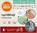 【ポイント20倍】Tintamar/タンタマールcyclobag/シクロバッグ 特別セット 自転車用バッグ・サイクリングバッグ 送料無料【包装無料】 クーポンマラソン セール