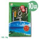 送料無料乾燥もずく10袋(1袋・10g)【もずく】【沖縄産100%】【乾燥】
