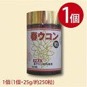 沖縄産春ウコン100%使用 春ウコン粒 携帯用1個(1個・25g/約250粒)